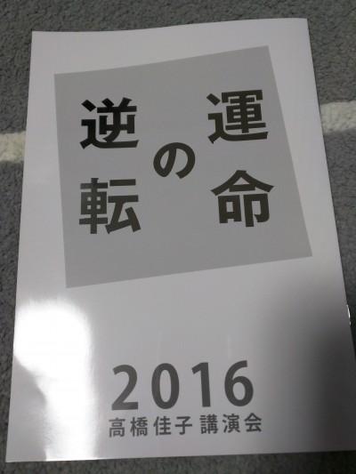 IMG_20161016_234952